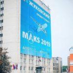 Жуковский готовится к крупнейшему авиакосмическому событию