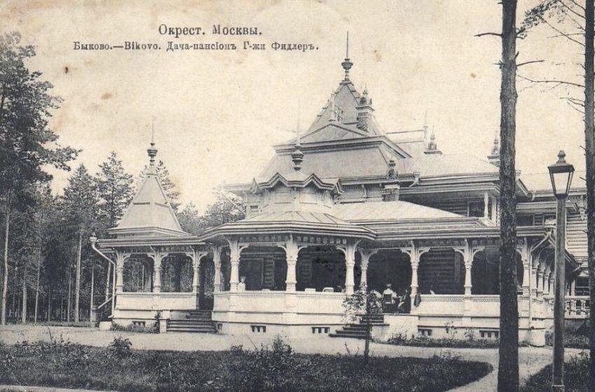 Пансион г-жи Фидлер в Быково